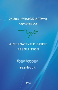 Alternative Dispute Resolution - NCADR