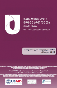 Unity of Judges of Georgia - Newsletters