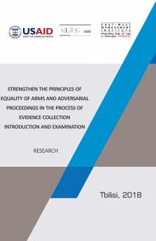 Strengthen the Principles of Equality of Arms and Adversarial Proceedings in the Process of Evidence Collection Introduction and Examination