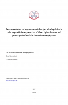 GTUC  recommendations on women's labor rights